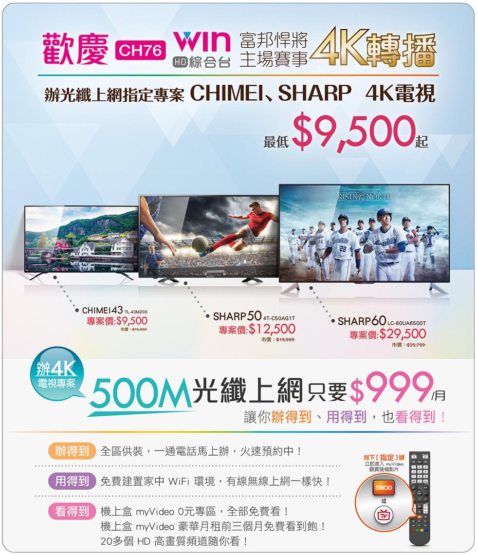 4K電視+網路費用